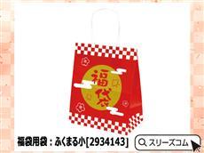 福袋用袋:ふくまる小[2934143]
