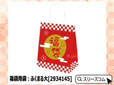 福袋用袋:ふくまる大[2934145]