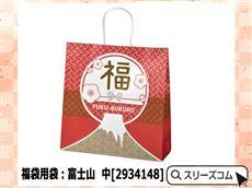 福袋用袋:富士山 中[2934148]