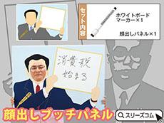 平成グッズ:元号発表風の顔ハメパネル