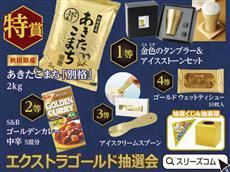 全部そろった抽選会イベントセット50人用:金色雑貨いろいろ