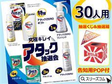 抽選会イベントセット50人用:洗濯洗剤