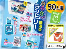 人気の洗剤が当たる抽選会セット:50人用