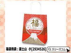 福袋用袋:富士山 小[2934526]