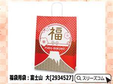 福袋用袋:富士山 大[2934527]
