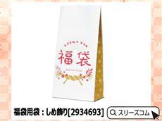 福袋用袋:しめ飾り[2934693]