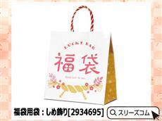 福袋用袋:しめ飾り[2934695]