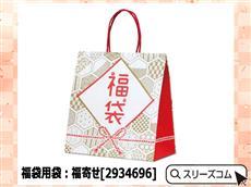 福袋用袋:福寄せ[2934696]