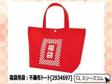 福袋用袋:不織布トート[2934697]