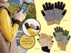 シェブロン柄スマホ手袋