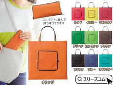 10色アソート折り畳みバッグ