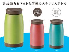 ボビンマグボトルS260ml