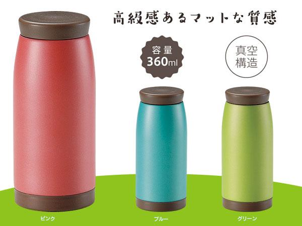 持ち運びやすいマグボトル説明イメージ