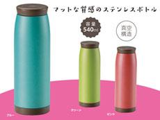 ボビンマグボトルL 540ml