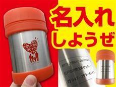 オリジナル可能な保冷温ランチボックス360ml