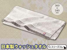 高品質今治タオル縞模様:ハンドタオルサイズ