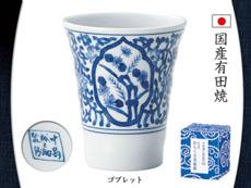 からくさ美術館:有田焼カップ