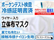 涼感マスク・冷感マスク1枚(ボーケン品質評価機構の接触冷感性評価テスト証明済マスク)