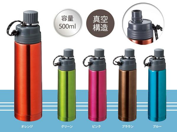 シッカリ保冷がうれしい水筒説明イメージ