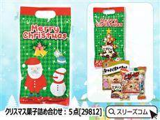 クリスマス菓子詰め合わせ:5点[29812]