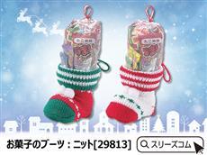 お菓子のブーツ:ニット[29813]