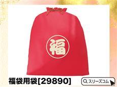 福袋用袋単品:巾着丸福(特大)
