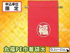 福袋用袋単品:巾着丸福(大)