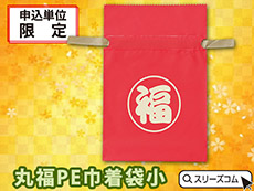福袋用袋単品:巾着丸福(小)