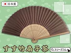 すす竹茶色扇子(無地)