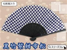 黒竹市松扇子(あおむらさき色)