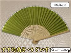 すす竹無地扇子 日本の色シリーズ「うぐいす」