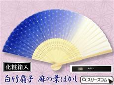 白竹扇子 麻の葉模様ボカシ(黒箱入)