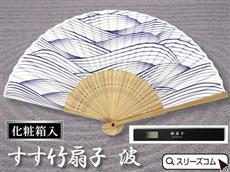 すす竹扇子 波模様(黒箱入)