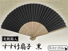 すす竹扇子 黒(黒箱入)