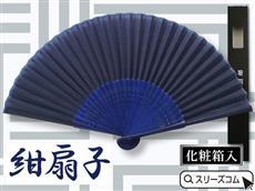 紺扇子(黒箱入)