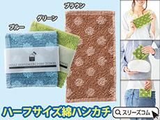 綿100%ハンカチタオル:ハーフサイズ 令和シール添付