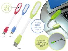 USB接続LEDライト