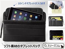 ソフト素材のタブレットバッグ