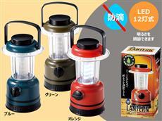 ランタン型防水ライト