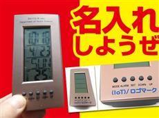 カレンダー付クロック温度計