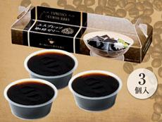 濃厚エスプレッソコーヒーゼリー3個セット