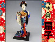 日本の和人形9インチ 扇子