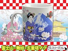 日本マグカップ:舞妓さんと富士山