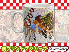 日本マグカップ:祭りおみこし