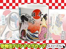 日本マグカップ:浮世絵