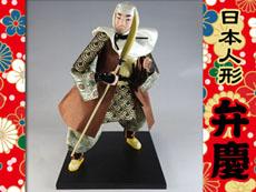 日本の和人形10インチ 弁慶