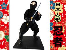 日本の和人形10インチ 忍者