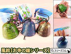 風鈴:お寺の鐘シリーズ