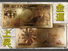 金運アップ!?黄金の1万円札