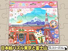 日本観光パズル:東京と富士山と縁起物
